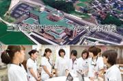 いなべ総合病院