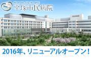 平塚市民病院