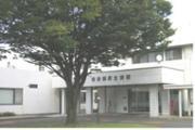 南部郷厚生病院