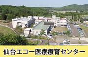 医療型障害児入所施設 仙台エコー医療療育センター