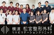 横濱 松宮整形外科リハビリテーションクリニック