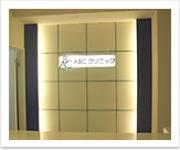 ABCクリニック美容外科東京新宿院