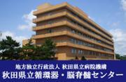 秋田県立循環器・脳脊髄センター