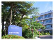 沖縄中央病院