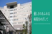 日本赤十字社 深谷赤十字病院
