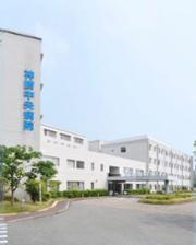 神崎中央病院