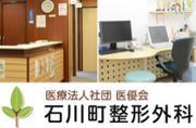 石川町整形外科