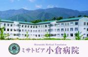 ミサトピア小倉病院