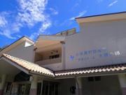 小笠原村診療所