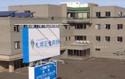 札幌記念病院