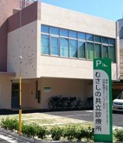 むさしの共立診療所