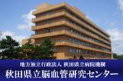 秋田県立脳血管研究センター
