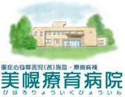 美幌療育病院