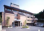 久慈茅根病院