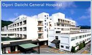小郡第一総合病院
