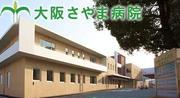 大阪さやま病院