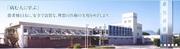 南九州病院