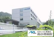 南小樽病院