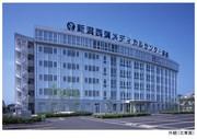新潟西蒲メディカルセンター病院