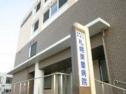 札幌東豊病院