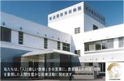 渡辺整形外科病院