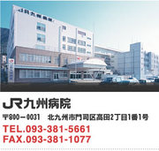 JR九州病院