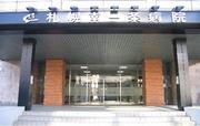 札幌南一条病院