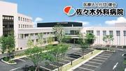 佐々木外科病院