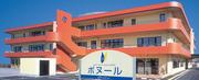 介護老人保健施設 ボヌール