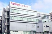 武蔵野総合クリニック