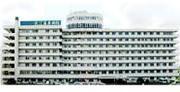近江温泉病院