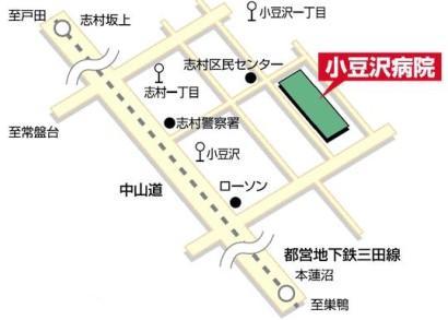 医療法人財団健康文化会 小豆沢病院