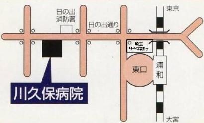 医療法人 川久保病院