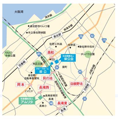 社会医療法人栄公会 佐野記念病院