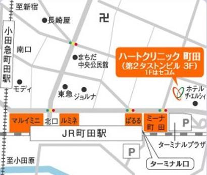 ハートクリニック町田