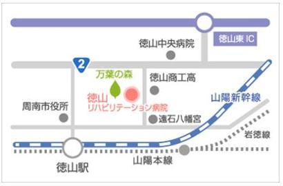 医療法人社団生和会 徳山リハビリテーション病院