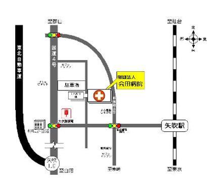 公益財団法人 会田病院