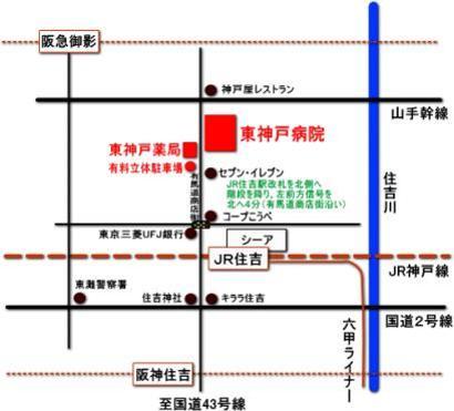 特定医療法人神戸健康共和会 東神戸病院