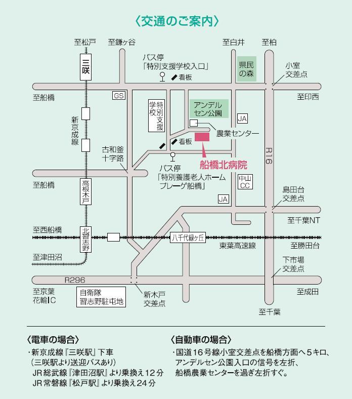 医療法人社団健仁会 船橋北病院
